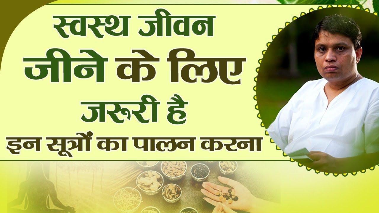 स्वस्थ जीवन जीने के लिए जरूरी है इन सूत्रों का पालन करना    Acharya Balkrishna