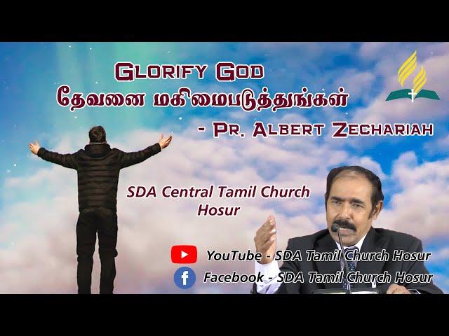Glorify God   Pr. Albert Zechariah   Sabbath Service - 28.08.2021   SDA Central Tamil Church Hosur