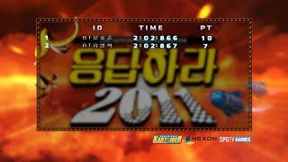카트라이더 버닝타임 문호준vs유영혁 0.001초 또한번의 명승부!