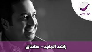 راشد الماجد - مشتاق