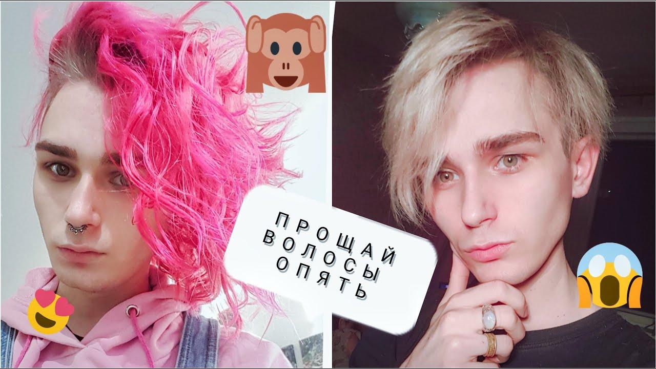 Обрезал свои розовые волосы