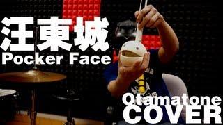 汪東城 - Poker Face Otamatone solo Cover