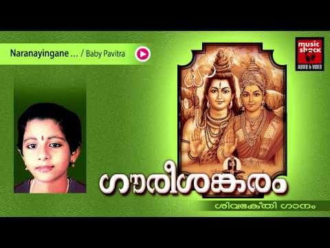 Hindu Devotional Songs Malayalam | Gourishankaram | Shiva Devotional Song | Baby Pavithra Songs