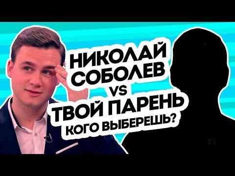Николай Соболев или твой парень? Пятница с Региной