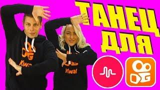 Крутой танец для Musically и Kwai #DANCEFIT