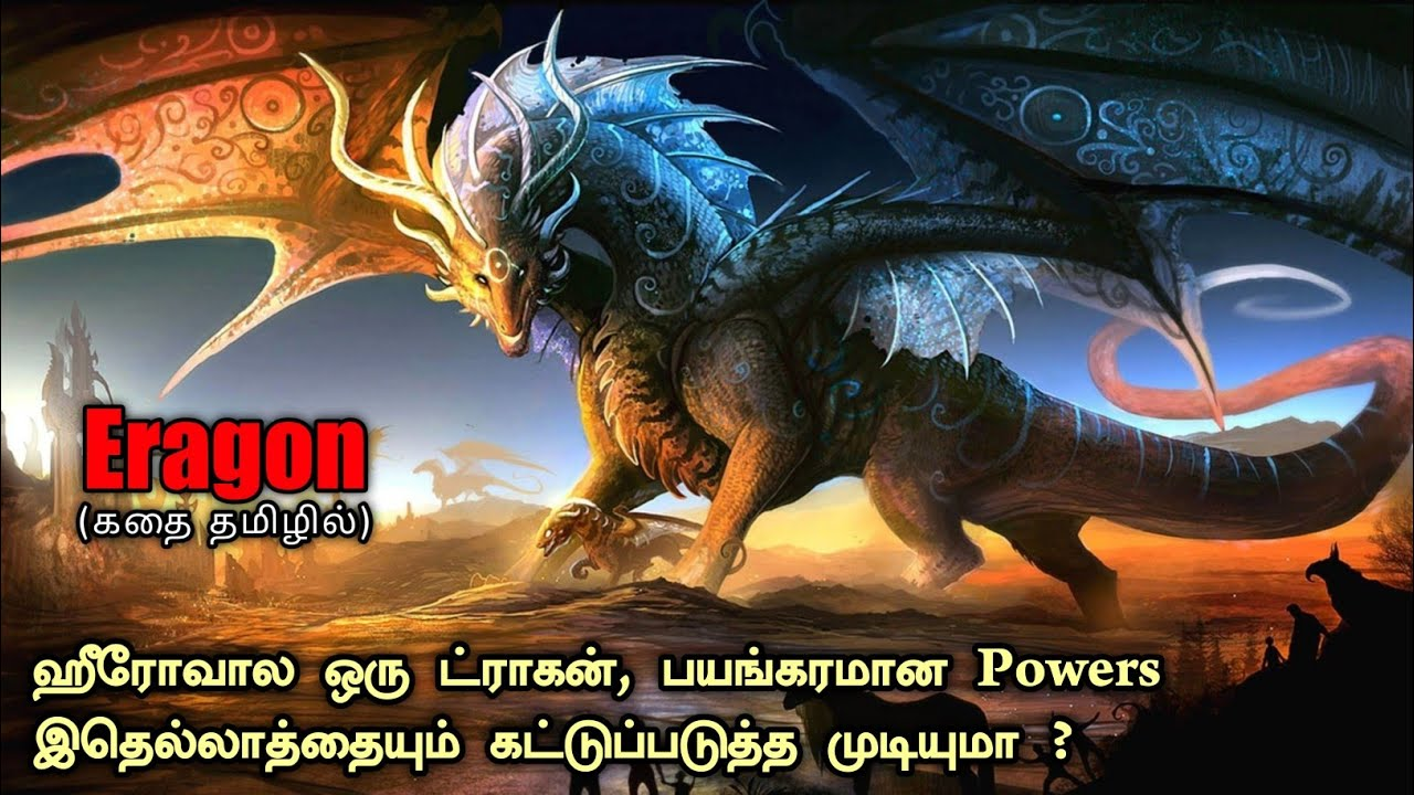 Download Eragon (2006) in tamil   Hollywood movies in tamil   Narrow Time  