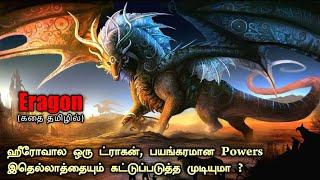 Eragon (2006) in tamil   Hollywood movies in tamil   Narrow Time   Thumb
