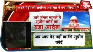 महाराष्ट्र सरकार के खिलाफ SC सख्त | कहा, जो गैरकानूनी है, वो गैरकानूनी है!