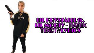 LIL KRYSTALLL & LIL MORTY - ПАТЕК (NO LABLE) ТЕКСТ ПЕСНИ//+КАРАОКЕ+//LYRICS (в опис.)
