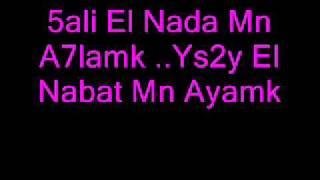 الليلة يا سمرا - محمد منير
