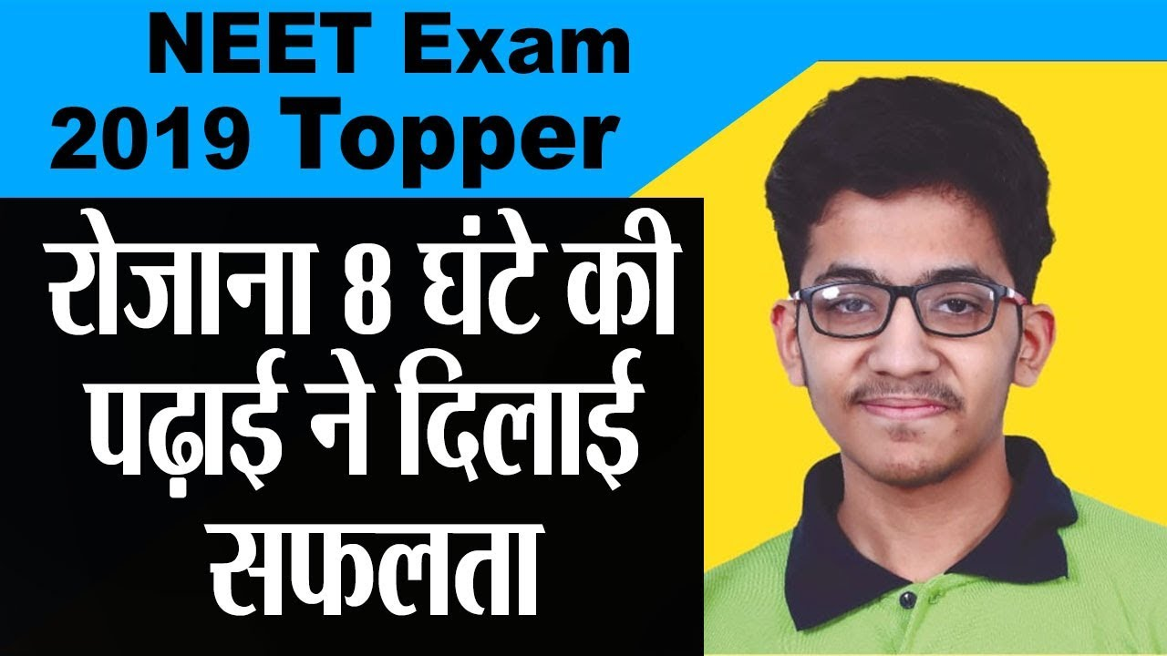 NEET Result 2019 | Nalin Khandelwal is the all India topper in NEET Exam  2019