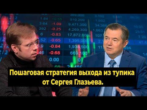 Пошаговая стратегия выхода из тупика от Сергея Глазьева