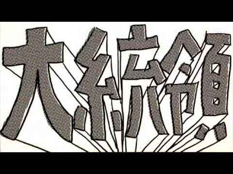 I.W.N.B. / TOKYO HEALTH CLUB official MV