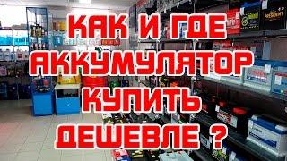 видео интернет магазин аккумуляторов