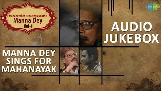 Mahanayaker Nepatthya Kanthe Manna Dey - Vol 1 | Bengali Movie Songs Audio Jukebox