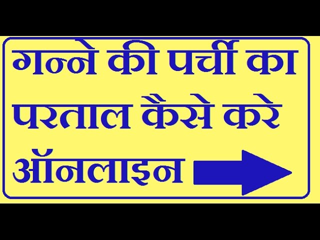 HINDI#How to Search sugarcane farmers can receive all information-TIP