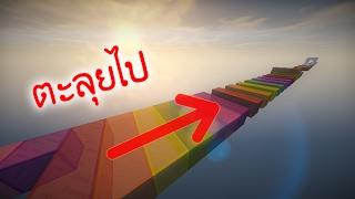 แมพกระโดดมหาประลัย (Minecraft Parkour Map)