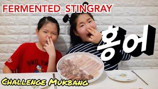 Fermented_Stingray Mukbang   홍…