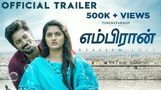 Embiran - Official Trailer