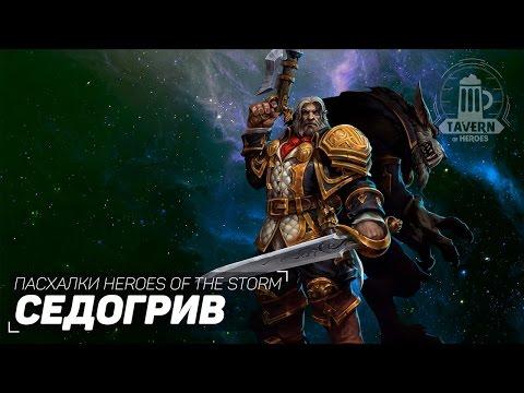 видео: Пасхалки heroes of the storm - Седогрив (Русская озвучка).