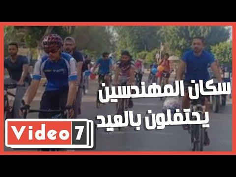 الرياضة حلوة مفيش كلام  سكان الزمالك والمهندسين يحتفلون بالعيد على الدراجات  - 13:57-2020 / 7 / 31