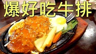 [chu吃] 我超級大推的牛排店 , 不能不去吃啦 !  民生社區美食 - 千戶厚片牛排