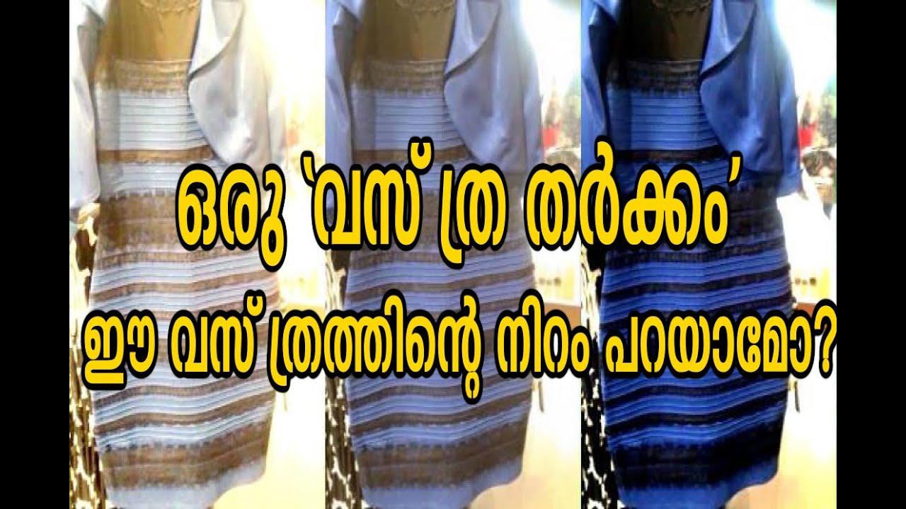 Different coloured dress illusion color