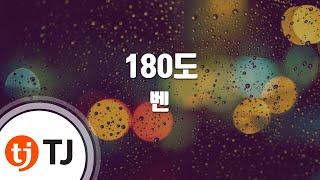 [TJ노래방] 180도 - 벤(Ben)(Ven) / TJ Karaoke