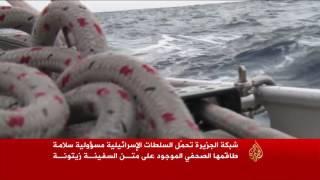 سفينة الناشطات زيتونة في قبضة الاحتلال