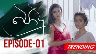 Podu | Episode 01 28th November 2020 Thumbnail