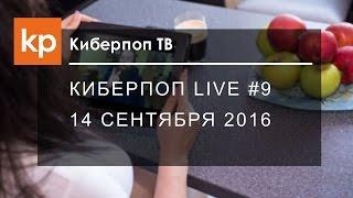 Киберпоп LIVE 9