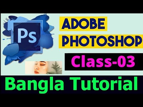 Part-03:Adobe Photoshop Tutorial Bangla | Selection Tool First to Last level 2019 | Tech Doctor thumbnail
