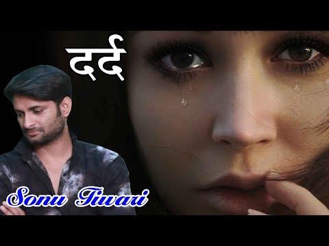 2017 का सबसे हिट गाना | Dard E Dil | दर्द- ए- दिल  Sonu Tiwari | Bhojpuri Audio  Song 2017