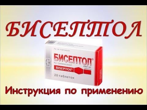 Бисептол (таблетки): Инструкция по применению