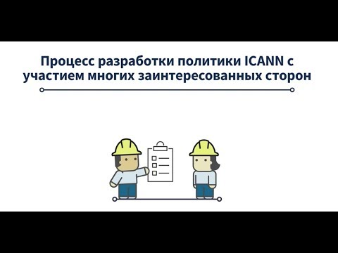 ICANN's Multistakeholder Policy Development Process | Russian