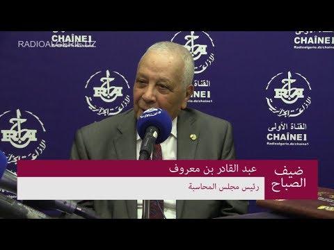رئيس مجلس المحاسبة السيد عبد القادر بن معروف
