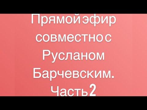 Запись прямого эфира от 14.04 совместно с Русланом Барчевским. Часть 2.