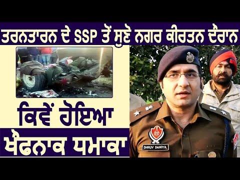 Tarn Taran के SSP से सुनें Nagar Kirtan में कैसे हुआ ख़ौफ़नाक Blast
