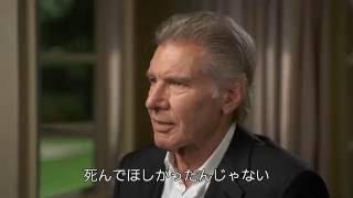 ハリソン・フォード、衝撃の告白/映画『スター・ウォーズ/フォースの覚醒』インタビュー