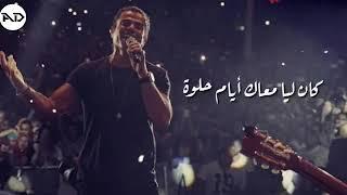 عمرنا منرجع زى زمان عمرو دياب Mp3