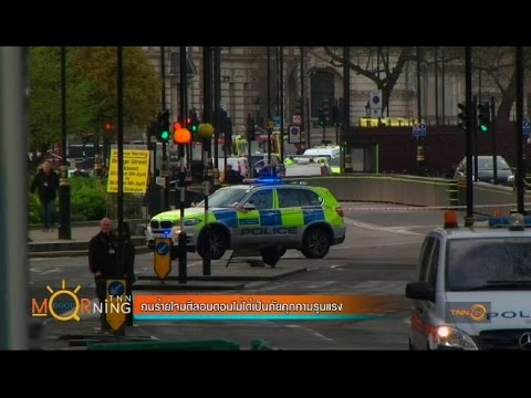 ย้อนหลัง คนร้ายโจมตีลอนดอนไม่ได้เป็นภัยคุกคามรุนแรง