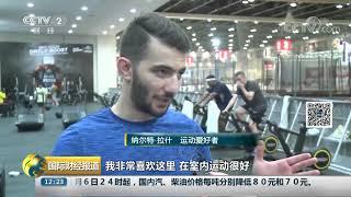 [国际财经报道]阿联酋:高温之下 迪拜推广室内全民健身| CCTV财经