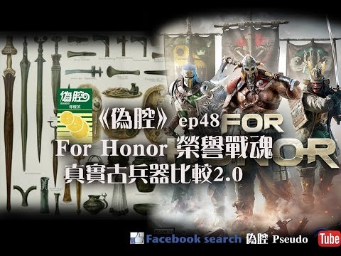 《偽腔》For Honor 榮譽戰魂 真實古兵器比較2.0 ep.48