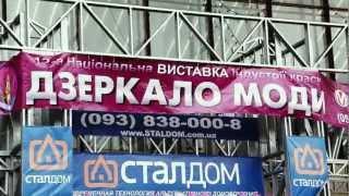 Зеркало_моды_2012_г_Днепропетровск. Украина