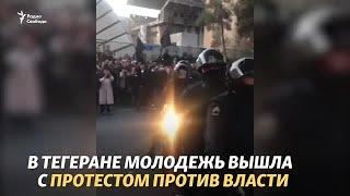 Протесты в Иране против действий властей