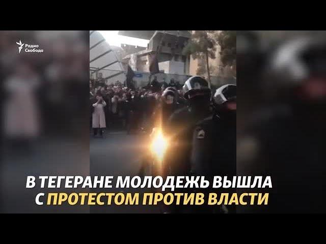 В Иране не утихают антиправительственные протесты