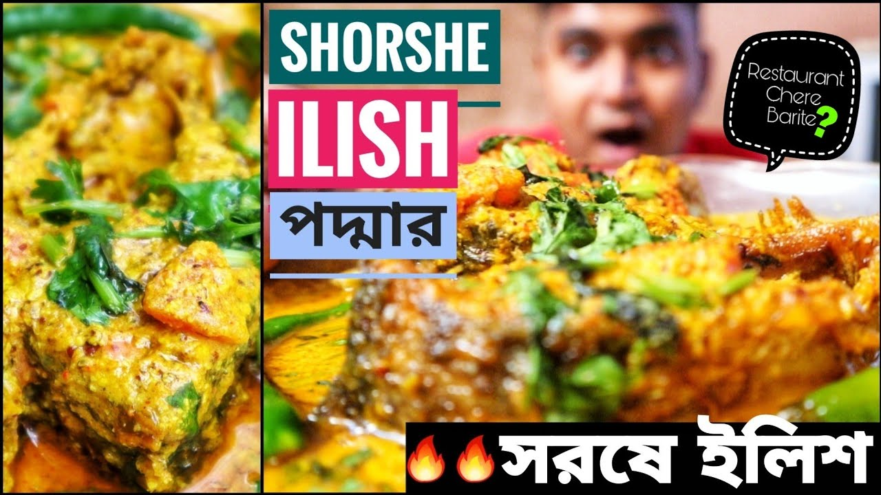 Shorshe Ilish | Ilish Maach Kolkata Style | Hilsa Fish Recipe | সরিষা ইলিশ রেসিপি