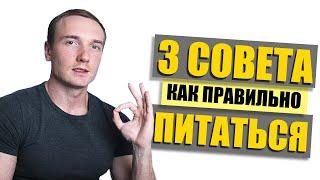 постер к видео Как Правильно Питаться? | Три Совета По Правильному Питанию