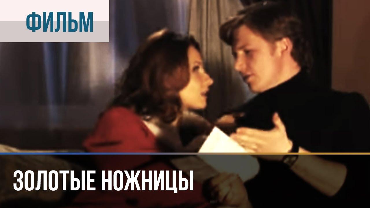 ▶️ Золотые ножницы -  Мелодрама, комедия | Фильмы и сериалы