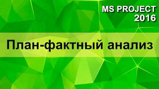 MS Project 2016 План-фактный анализ